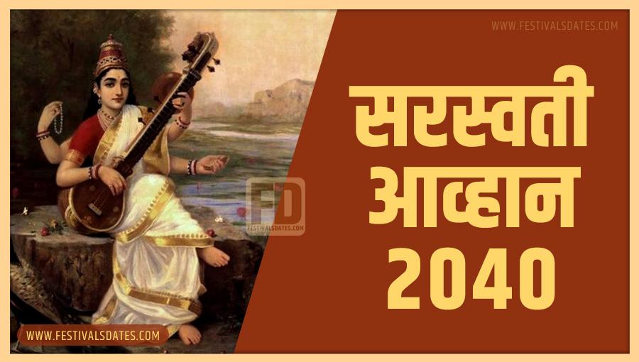 2040 सरस्वती आव्हान पूजा तारीख व समय भारतीय समय अनुसार