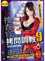 (Re-upload) CETD-257 女捜査官拷問調教9 憎悪