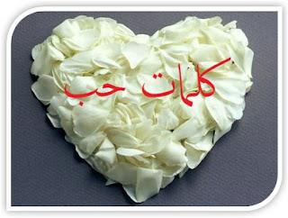 اجمل كلمة حب رومانسية