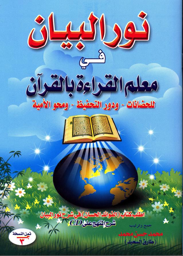 كتاب تعليم القراءة والكتابة للصغار ومحو الامية للكبار pdf