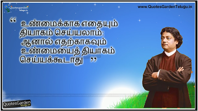 swami vivekananda quotes in tamil language