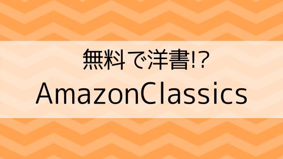 無料で洋書!?AmazonClassics_Kindleがあれば無料でたくさん洋書が読める!AmazonClassicsは英文多読にぴったり。