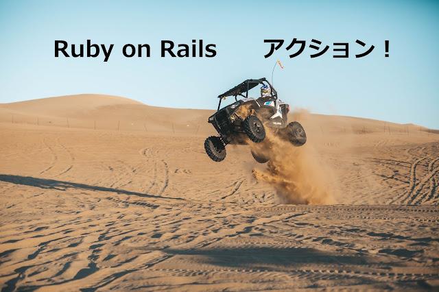 Ruby on Railsのアクションの例