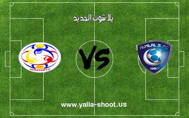 اهداف مباراة الهلال والحزم اليوم السبت 15-12-2018 الدوري السعودي