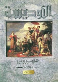 كتاب الأوديسة