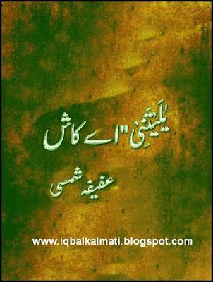 Yaletani Ay Kaash Urdu Novel
