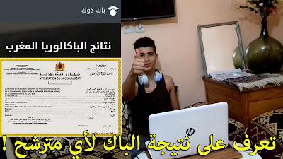 كيفية معرفة نتائج البكالوريا بالمغرب 2018 لأقاربك وأصدقائك فقط عن طريق إسم المترشح