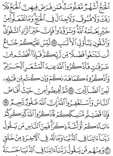 Tafsir Surat Al-Baqarah Ayat 196, 197, 198, 199, 200