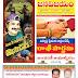 16-8-2016 జనవిజయం వీక్లీ