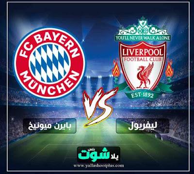 مشاهدة مباراة ليفربول وبايرن ميونخ بث مباشر بدون تقطيع اليوم 19-2-2019 في دوري ابطال اوروبا