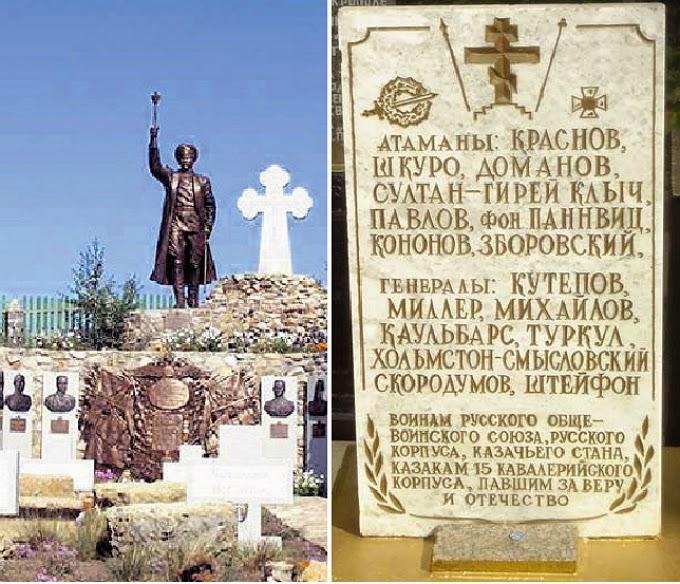 памятник генералу атаману Краснову
