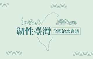 韌性臺灣-全國治水會議