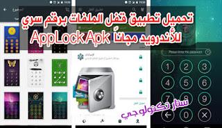 تحميل تطبيق AppLock Pro 1.62  لقفل التطبيقات والصور نسخة مدفوعة Apk