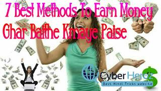 free me ghar baithe earn kaise kare,how to earn money at home