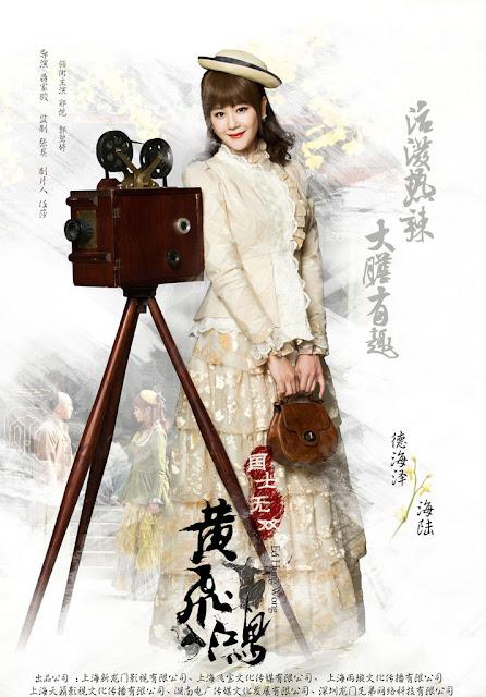 Hai Lu Wong Fei Hung