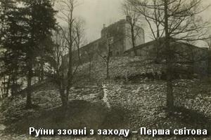 Руїни замку з заходу в Першу світову