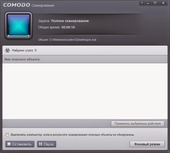 Полная проверка антивирусом Comodo IS