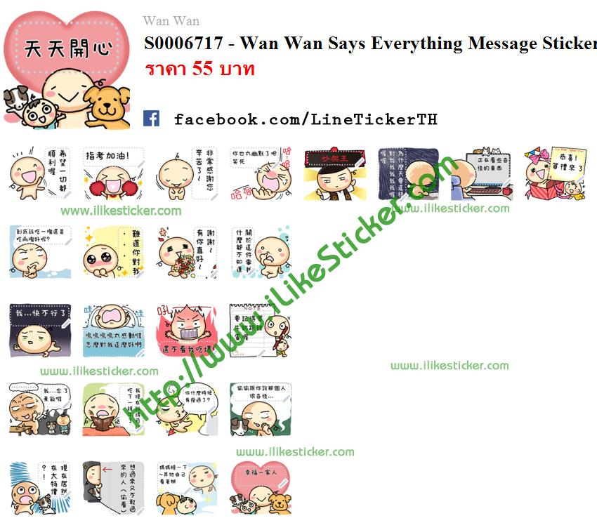 Wan Wan Says Everything Message Stickers
