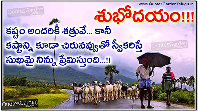 Telugu Good morning Status messages Quotes