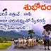 Telugu Good morning Status messages Quotes
