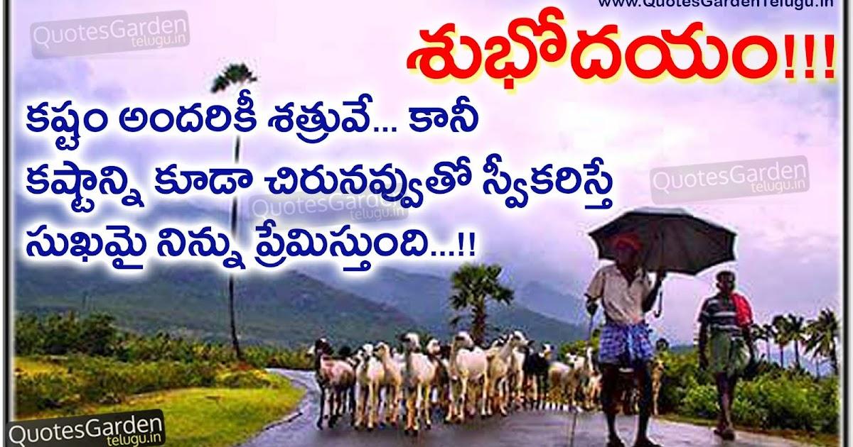 Telugu Good morning Status messages Quotes | QUOTES GARDEN
