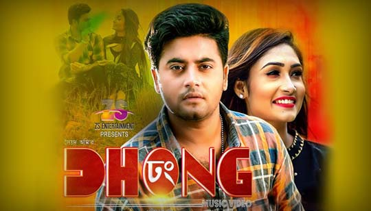 Dhong Song by Syed Omy, Anan Khan Bangla Song