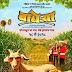 Wagherya Marathi Movie Mp3 Songs Download