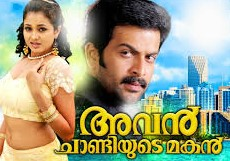 Avan Chandiyude Makan 2007 Malayalam Movie Watch Online