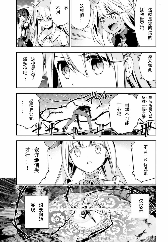 魔法少女☆伊莉雅3Rei: 73话 - 第6页
