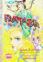Fantasia เล่ม 4