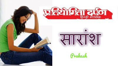 CURRENT AFFAIRS, Pratiyogita Darapan, GK, IAS, BPSC, SSC,