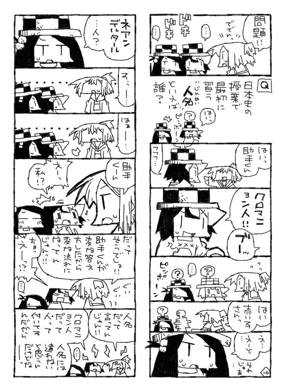 クロマニョン人とネアンデルタール人の漫画。