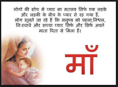 Happy Mothers day 2016 Quotes images in Hindi