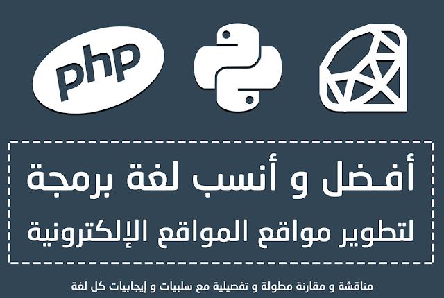 أفضل لغة برمجة لتطوير المواقع الإلكترونية