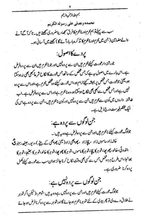Hijab Urdu Book