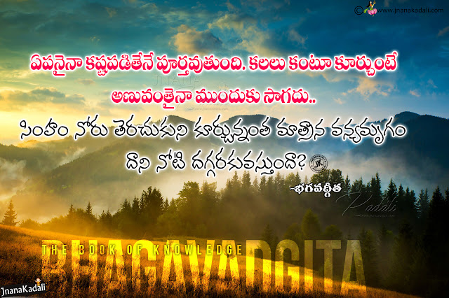 bhagavad gita messages online, telugu bhagavad gita motivational speeches for successs