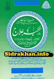 Takabbur Ka Elaj