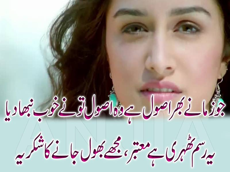 Best Facebook Urdu Poetry