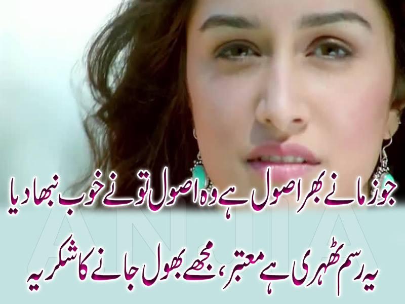 Girl Frnd Wallpaper Poetry Romantic Amp Lovely Urdu Shayari Ghazals Baby