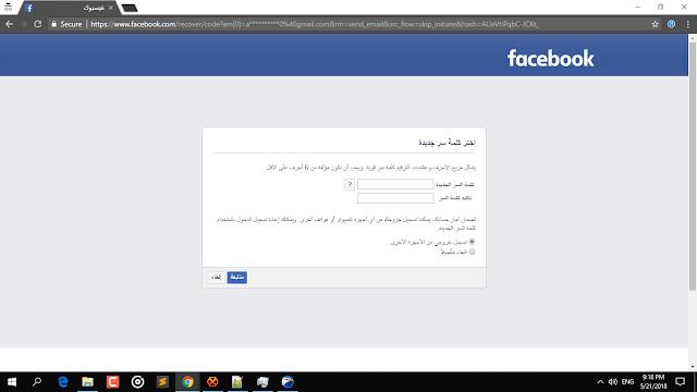 كود إختراق حسابات الفيسبوك