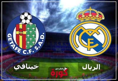 مشاهدة مباراة ريال مدريد وخيتافي بث مباشر اليوم