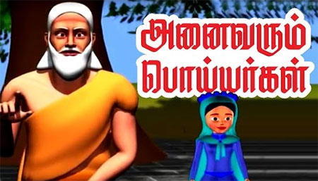 Anybody who doesn't lie | 3D Tenali Raman stories in Tamil | Moral Stories for kids