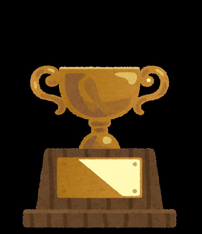 優勝カップのイラスト かわいいフリー素材集 いらすとや