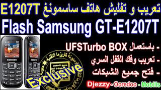 E1207Tتفليش هاتف سامسونغ, FLASH with ufsturbo hwk Samsung GT E1207T, FLASH Samsung GT E1207T, FLASH with ufsturbo hwk Samsung GT E1207Tتفليش هاتف سامسونغ, ufsturbo hwk, Samsung GT E1207T, Samsung GT E1207T firmware, firmware Samsung GT E1207T, GT E1207T flash, flash GT E1207T, GT E1207T firmware, firmware GT E1207T, GT E1207Tتعريب, GT E1207Tتفليش, تفليش GT E1207T, تعريب GT E1207T