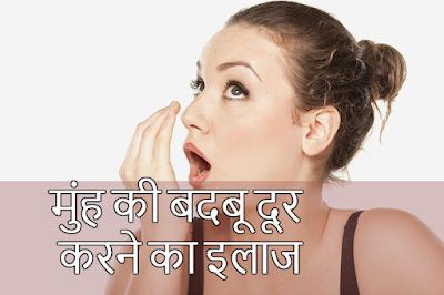 muh ki badbu ko kaise hataye hindi'
