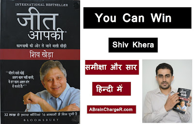 Jeet Appki (You Can Win) – Shiv Khera Book Review & Summary in Hindi