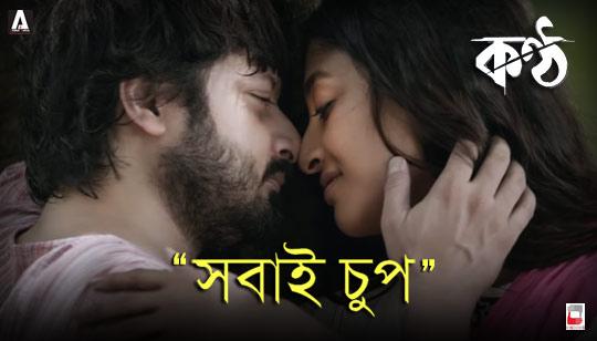 Shobai Chup Lyrics by Sahana Bajpaie from Konttho Bengali Movie