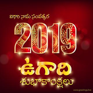 Vikari Nama Samvatsara Telugu Ugadi 2019 New Year wishes to all