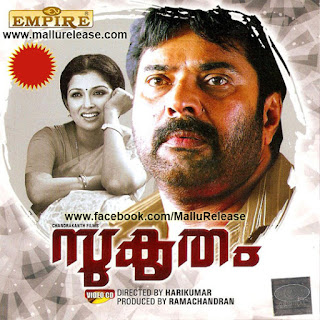 sukrutham, sukrutham songs, sukrutham movie, sukrutham movie songs, sukrutham film songs, sukrutham full movie, mallurelease