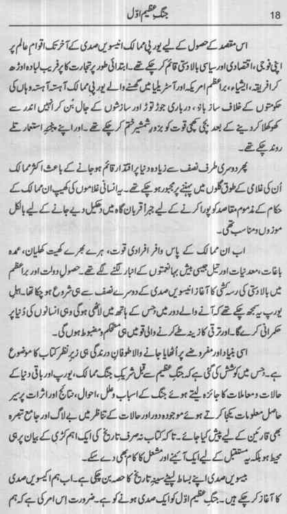 sample page of Jang-e-Azeem Awwal Book